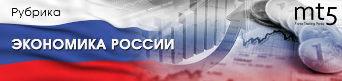 Новости экономики России на портале для трейдеров mt5.com