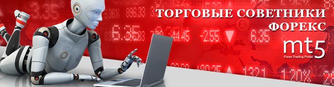 Торговые роботы Форекс для MetaTrader 4