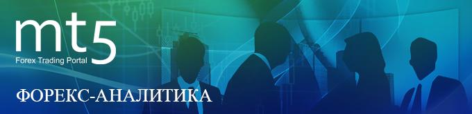 Аналитика Форекс: прогноз валют