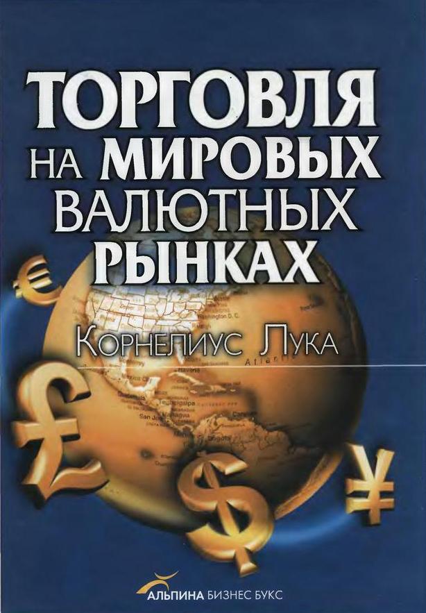 Торговля на форекс книги i форекс индикаторы для выхода из сделки