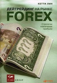 книги по торговле на форекс