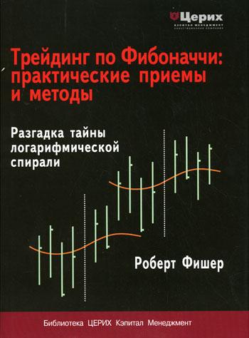 Книга по торговле на форексе брокеры бинарных опционов на русском