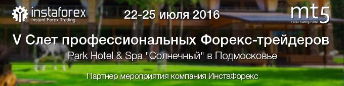 Итоги V юбилейного слета профессиональных Форекс-трейдеров 2016